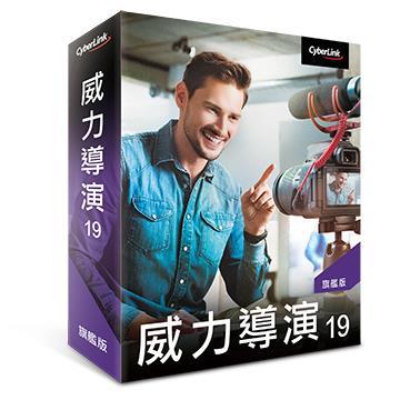 CyberLink 威力導演 19 旗艦版