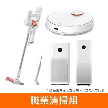 (職業清掃組)米家無線吸塵器G10 + 米家空氣淨化器Pro + 小米空氣淨化器 3 + 米家掃拖機器人 + 米家聲波電動牙刷 T500