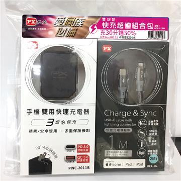 大通PX 蘋果手機線20W快充組合包(深色款)