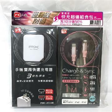 大通PX 蘋果手機線20W快充組合包(淺色款)