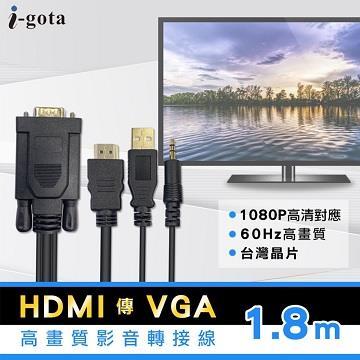 i-gota HDMI to VGA高畫質影音轉接線-1.8M