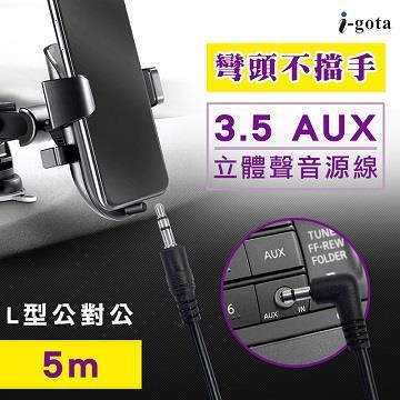 i-gota L型3.5 AUX立體聲音源線5M 公對公
