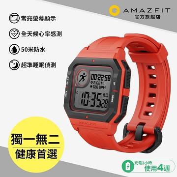 華米Amazfit Neo智慧戶外運動手錶-珊瑚橙