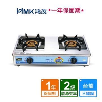 HMK 鴻茂不鏽鋼桌上型雙口檯爐不含安裝