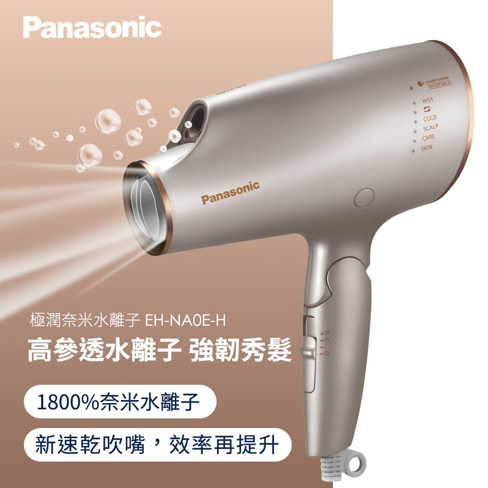 Panasonic極潤奈米水離子吹風機