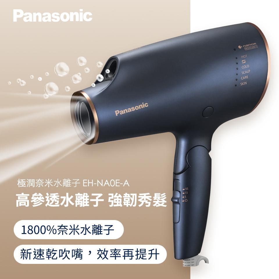 國際牌Panasonic 極潤奈米水離子吹風機