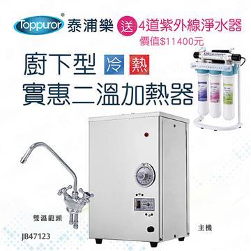泰浦樂廚下冷熱加熱器含安裝紫外線淨水器