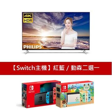 (Switch組合)飛利浦PHILIPS 70型4K安卓智慧聯網顯示器