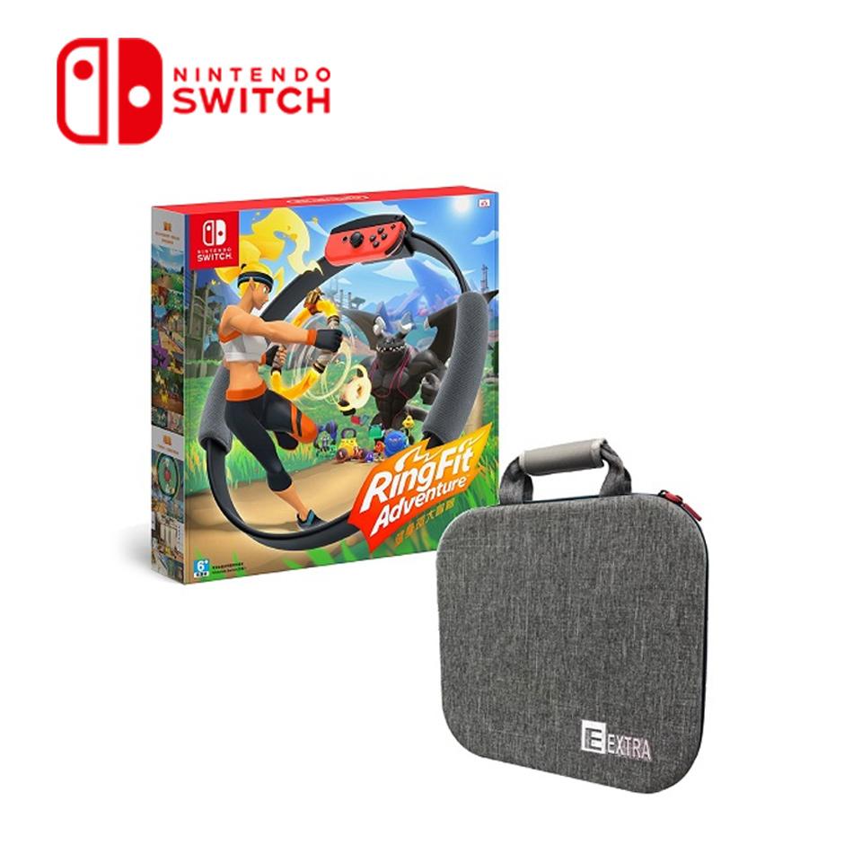 【618冒險組】Switch 健身環+健身環收納包 +精靈球Plus