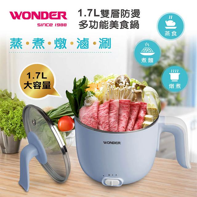 WONDER 1.7L雙層防燙多功能美食鍋