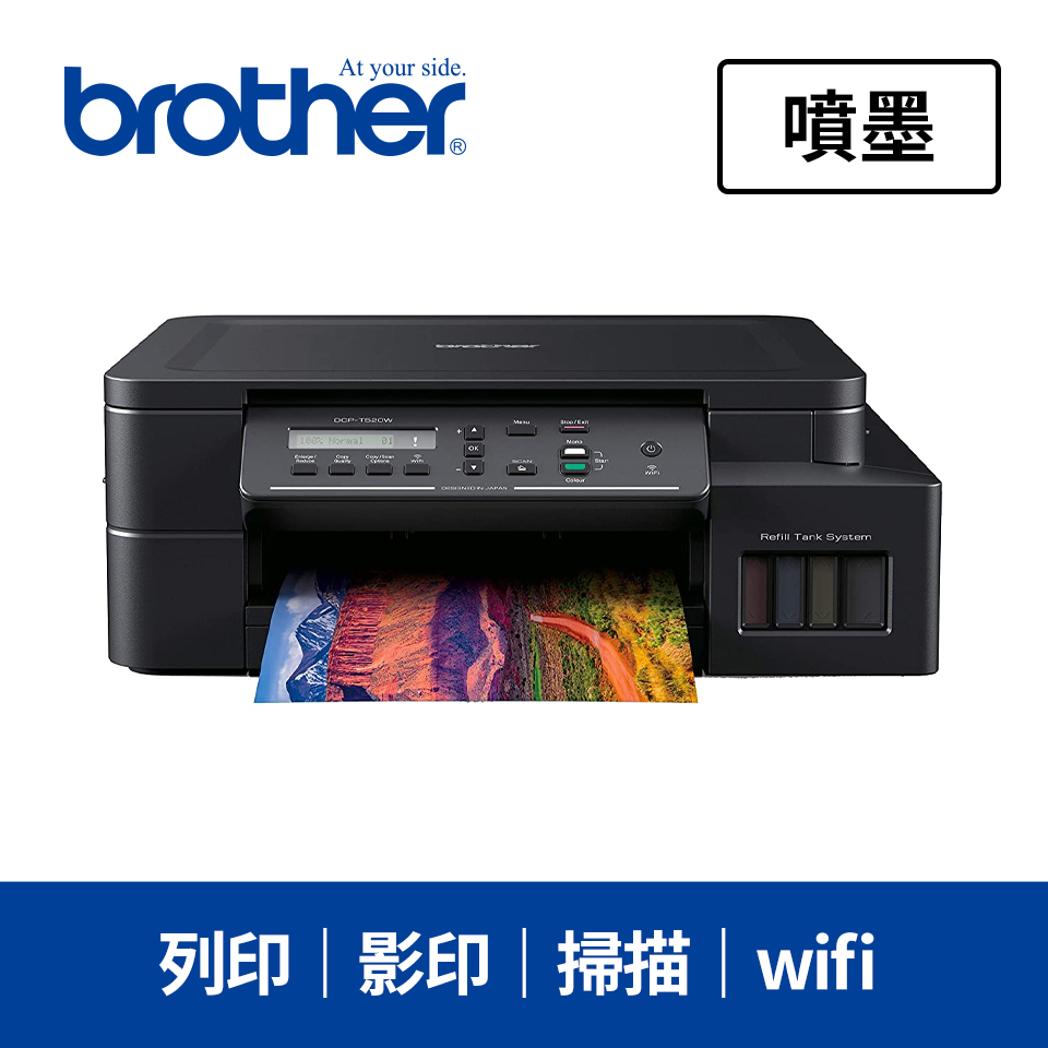 Brother DCPT520W Wifi連供高速複合機