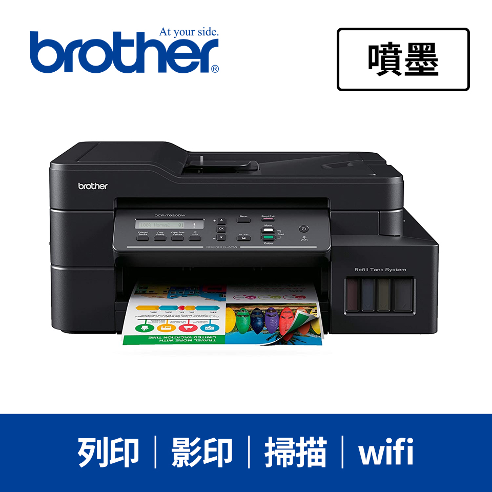 Brother DCPT820DW Wifi大連供雙面複合機