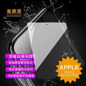 "GOOCHOICE iPad 10.2"" 9H鋼化玻璃保護貼(GC-IPAD8)"