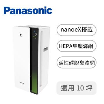 Panasonic nanoeX 10坪空氣清淨機