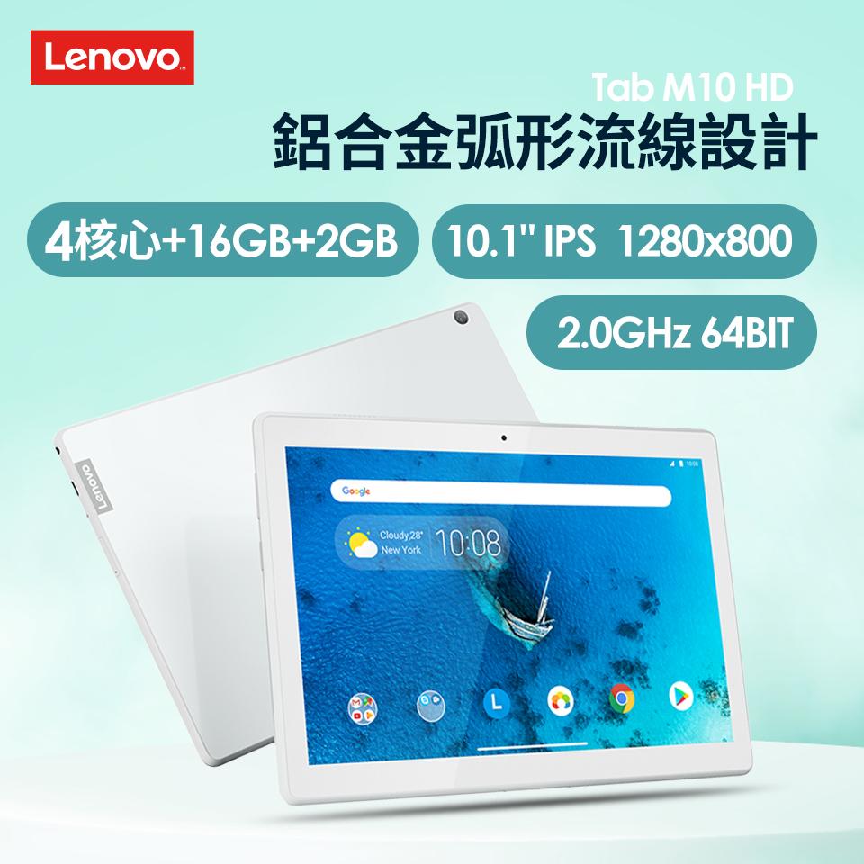 聯想LENOVO Tab M10 HD 10.1吋平板-白