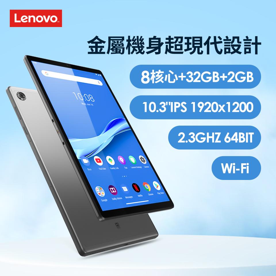 聯想LENOVO Tab M10 FHD 10.3吋平板-鐵灰 TB-X606F