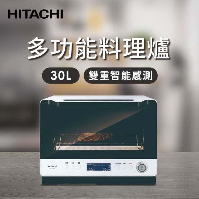 日立原裝30L多功能料理爐