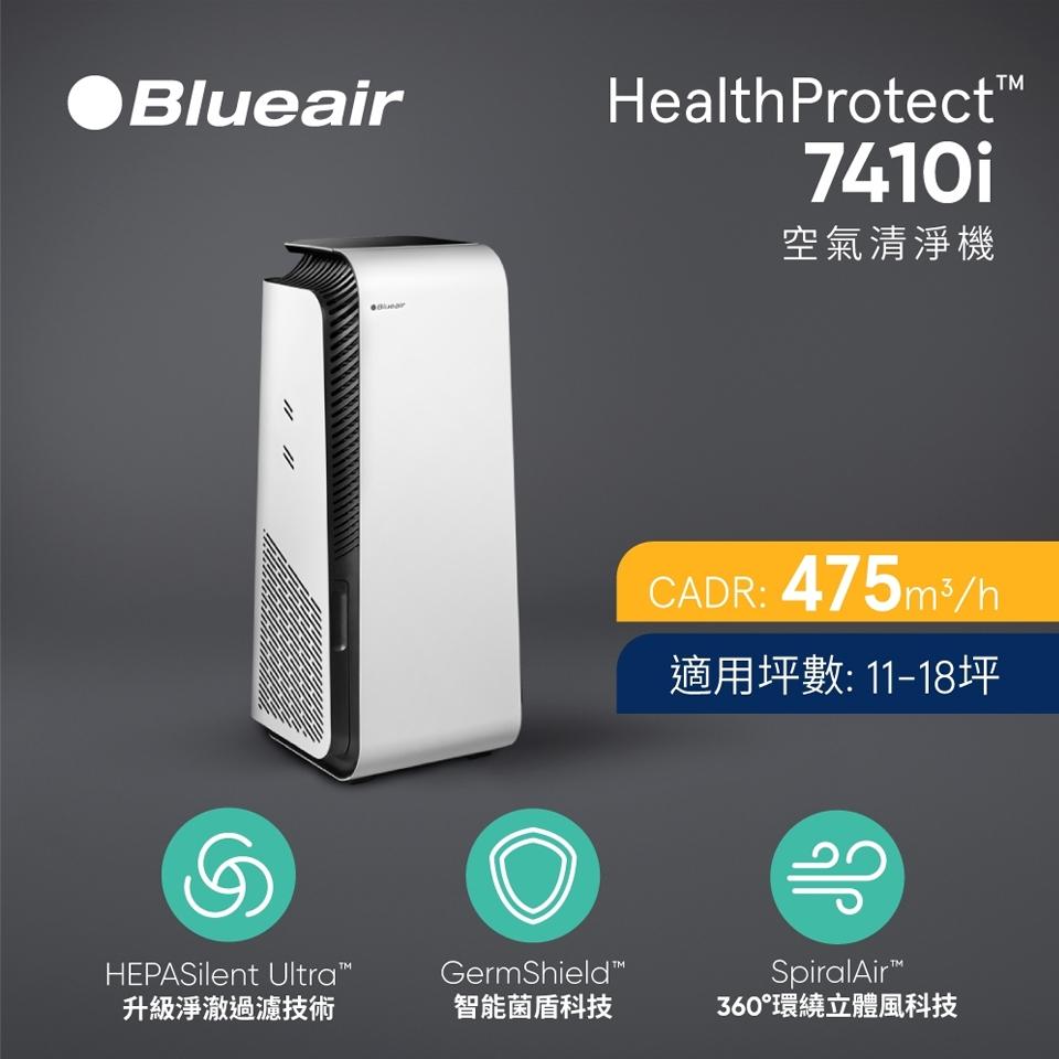 Blueair 11-18坪全天候除菌7410i清淨機