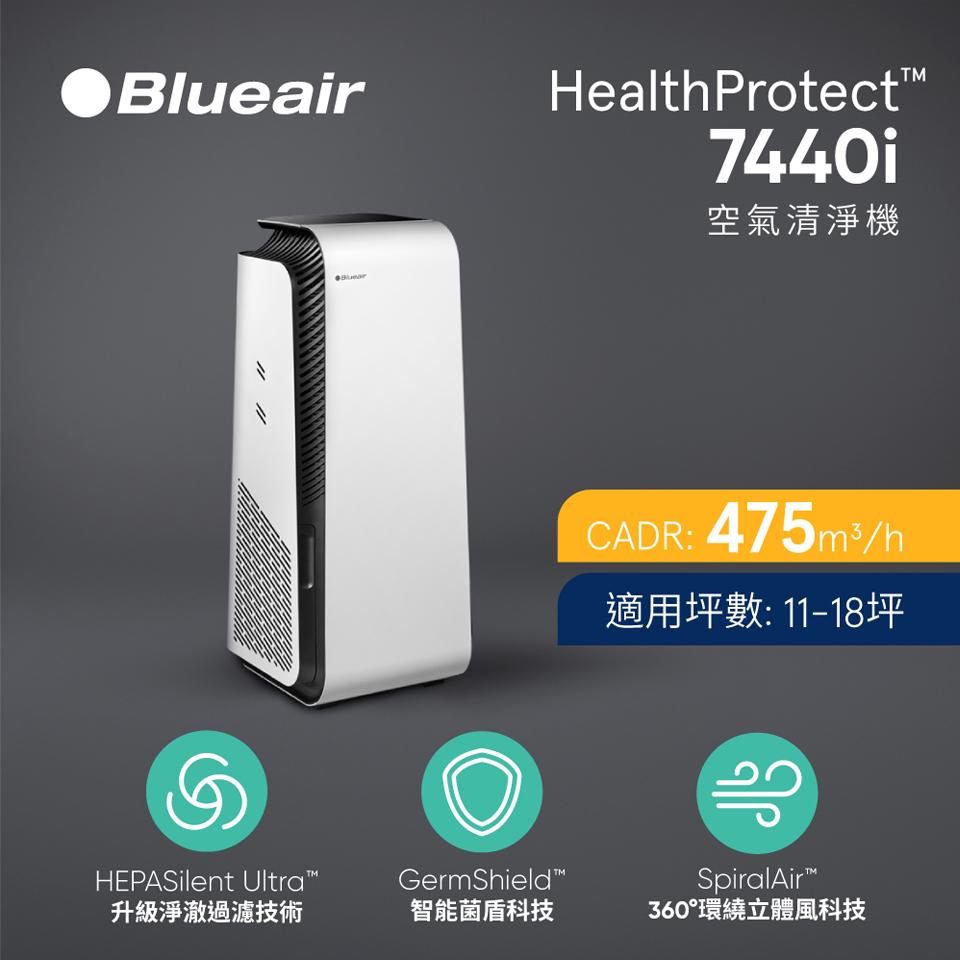 Blueair 11-18坪全天候除菌7440i清淨機