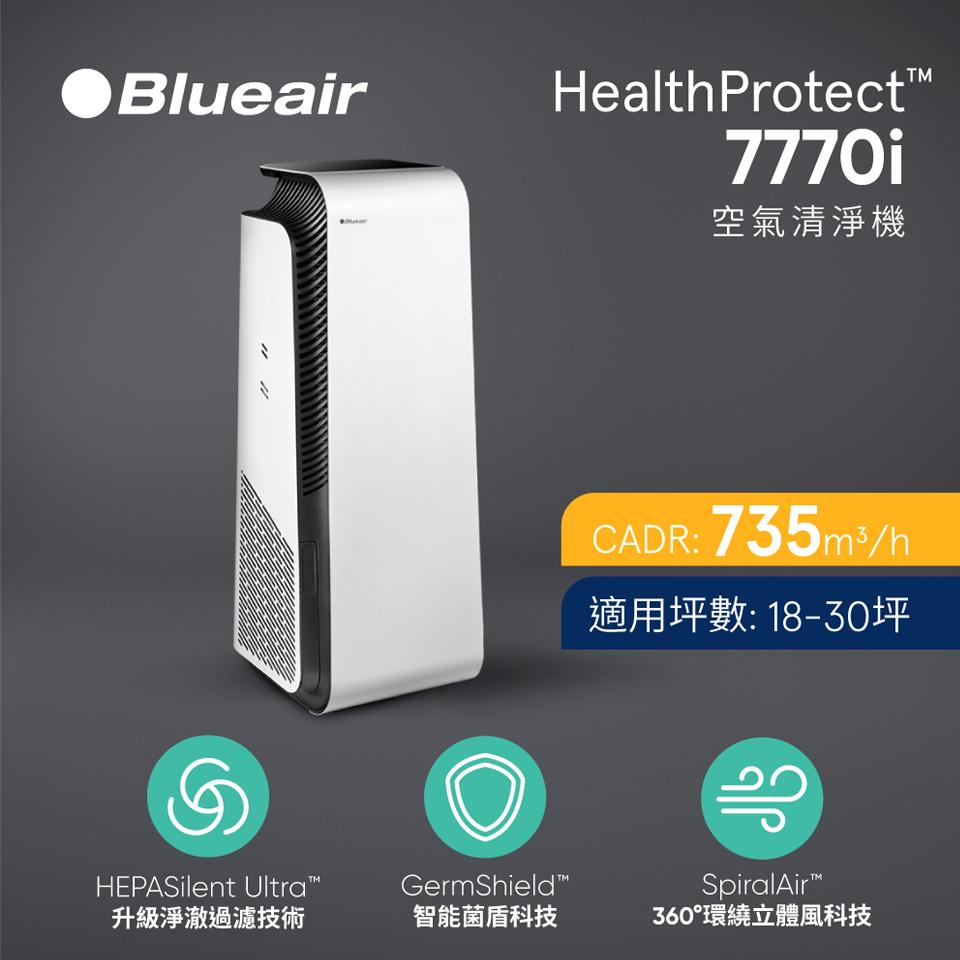 Blueair 18-30坪全天候除菌7770i清淨機