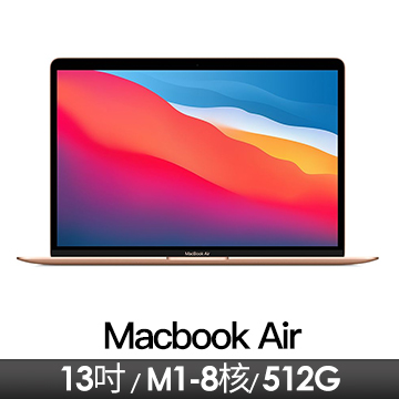 Apple MacBook Air 13.3吋 M1/8核CPU/8核GPU/8G/512G/金色 2020年款(新) MGNE3TA/A