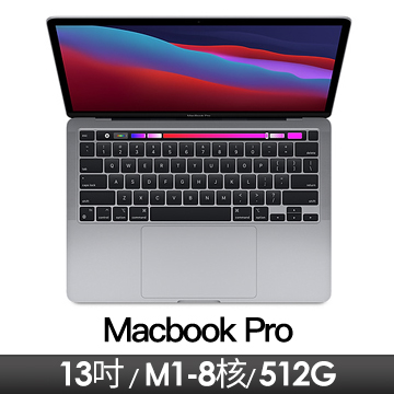 Apple MacBook Pro 13.3吋 withTouchBar M1/8核CPU/8核GPU/8G/512G/太空灰 2020年款(新)