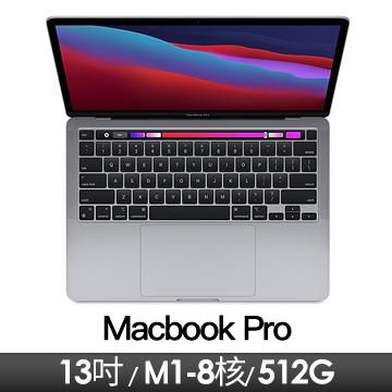 Apple MacBook Pro 13.3吋 withTouchBar M1/8核CPU/8核GPU/8G/512G/太空灰 2020年款(新) MYD92TA/A