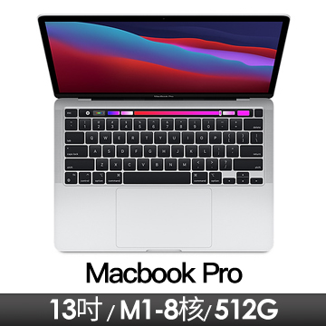 Apple MacBook Pro 13.3吋 withTouchBar M1/8核CPU/8核GPU/8G/512G/銀色 2020年款(新)