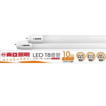 東亞10W LED T8 2呎全塑燈管-黃光