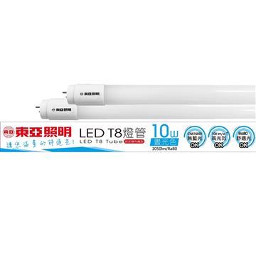 東亞10W LED T8 2呎全塑燈管-白光