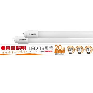 東亞20W LED T8 4呎全塑燈管-黃光
