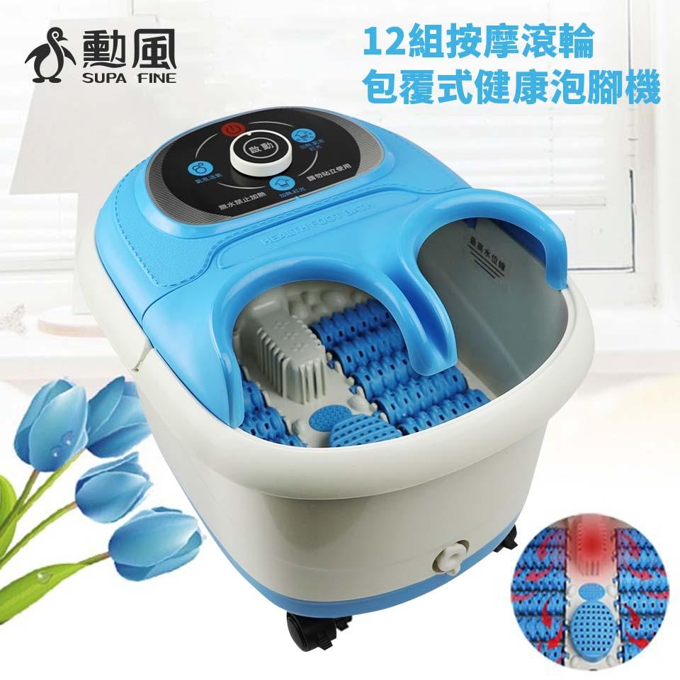勳風 加熱式SPA足浴機