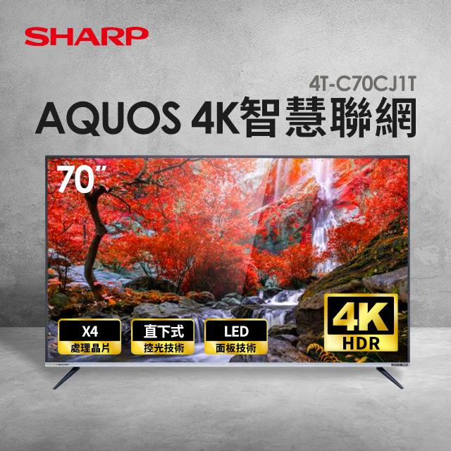 (單機直降)夏普SHARP 70型 AQUOS 4K智慧聯網顯示器+視訊盒