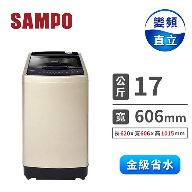 聲寶 17公斤單槽變頻洗衣機