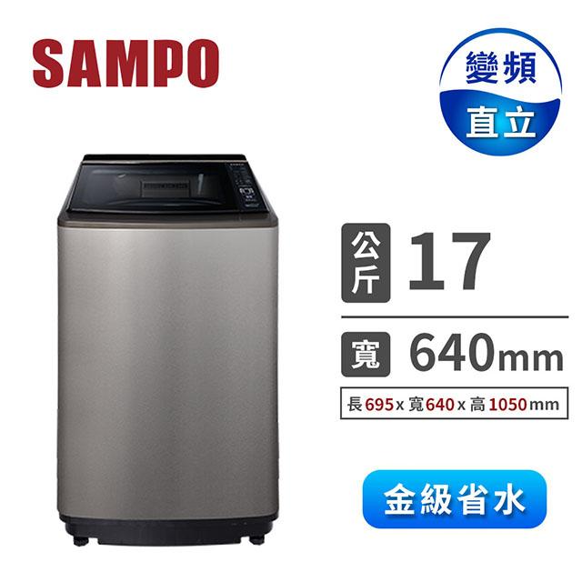 聲寶 17公斤PICO PURE單槽變頻洗衣機