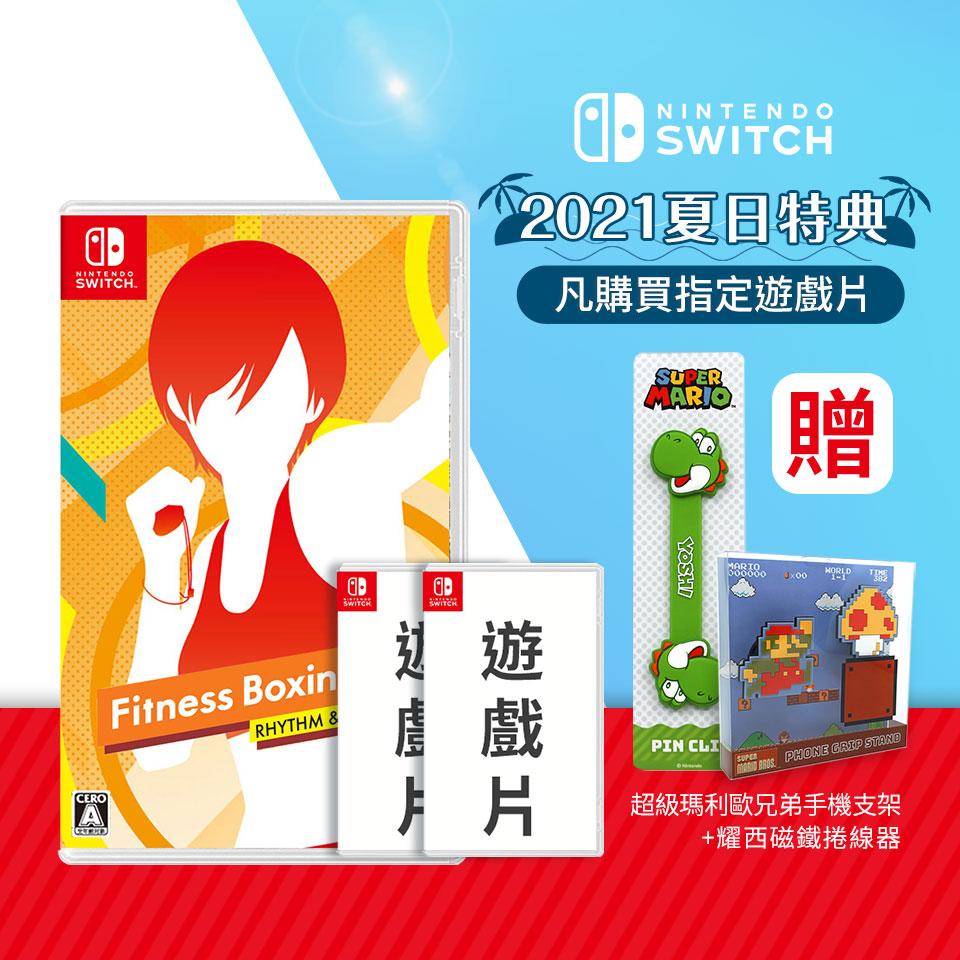 【夏季特典】Switch Fitness Boxing 2 中文版