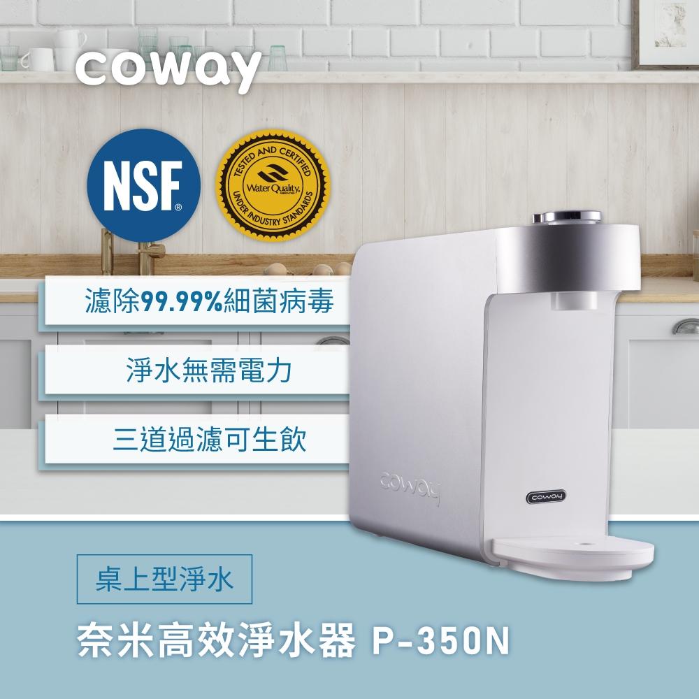 Coway 奈米高效淨水器 銀