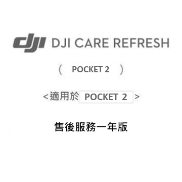 DJI Care Refresh POCKET 2售後服務(1年版)