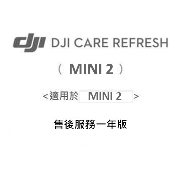 DJI Care Refresh MINI 2售後服務(1年版)