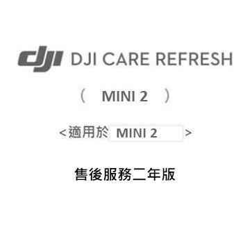 DJI Care Refresh MINI 2售後服務(2年版)