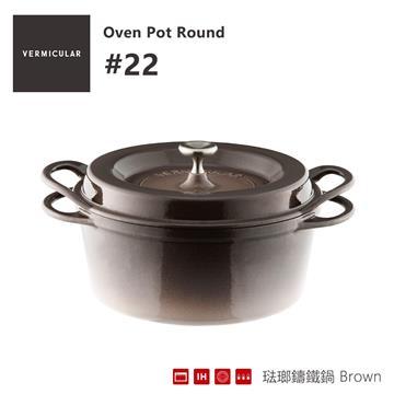 VERMICULAR 22CM琺瑯鑄鐵鍋-棕色