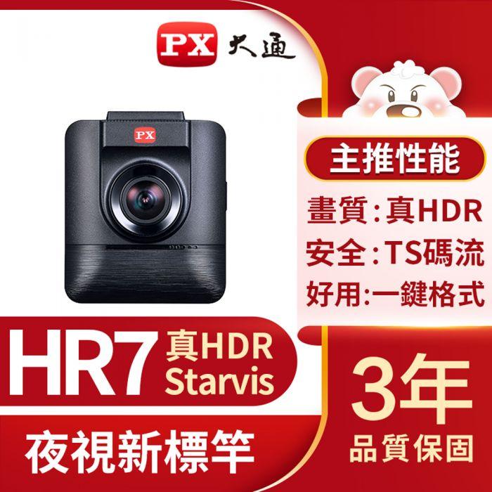 大通PX HDR星光夜視行車記錄器 超畫王 HR7