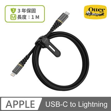 Otterbox Type-C to Lightning數據線1M-黑