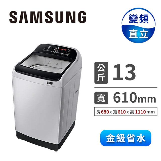 SAMSUNG 13公斤二代威力淨變頻洗衣機 WA13T5360BY/TW(灰)