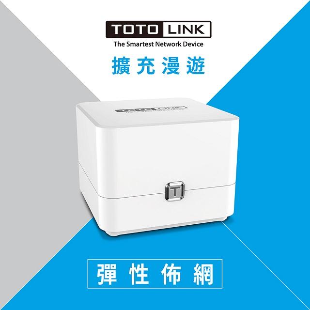 TOTOLINK Mesh網狀路由器系統