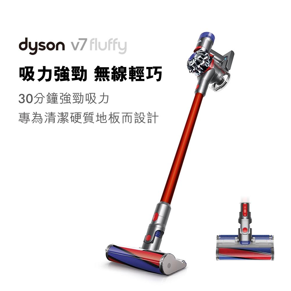 戴森Dyson V7 Fluffy 無線吸塵器-SV11 V7 Fluffy SV11(紅)