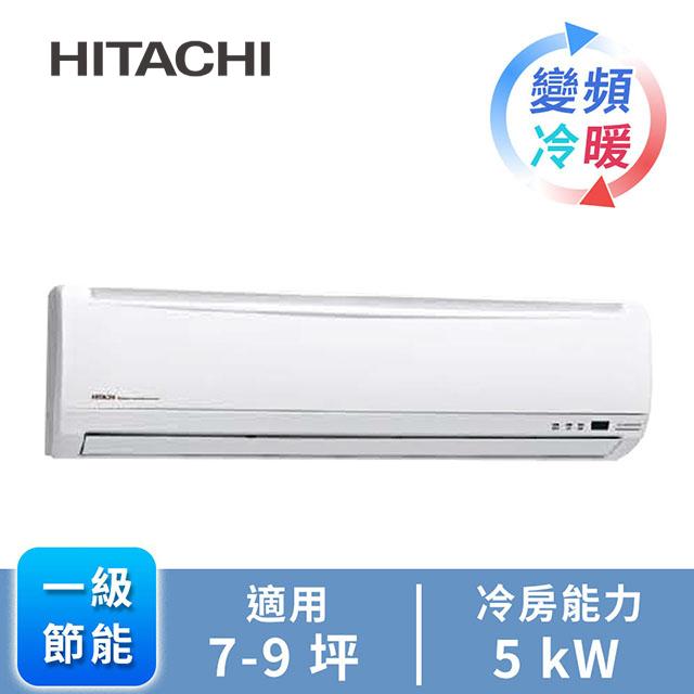 日立精品型一對一變頻冷暖空調 RAC-50YK2