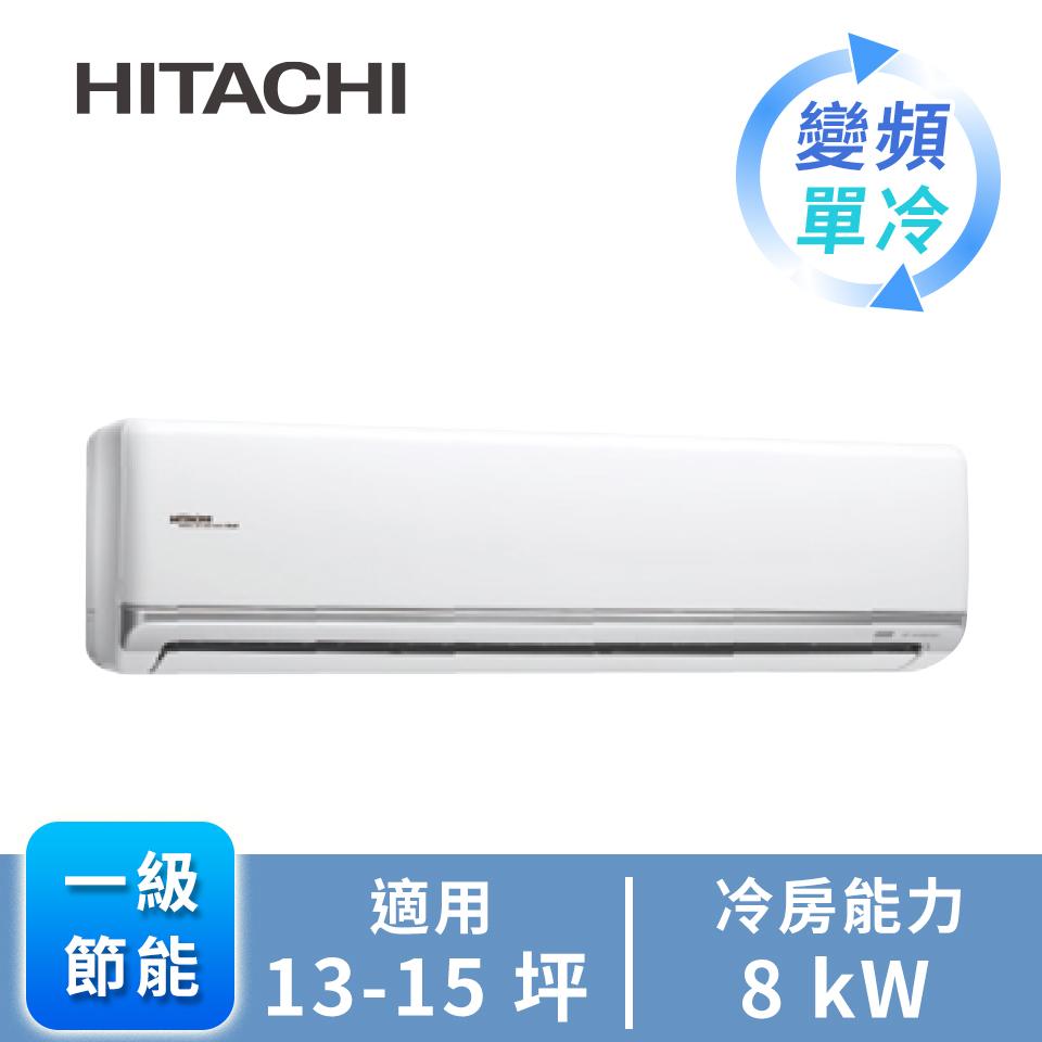 日立頂級型一對一變頻單冷空調