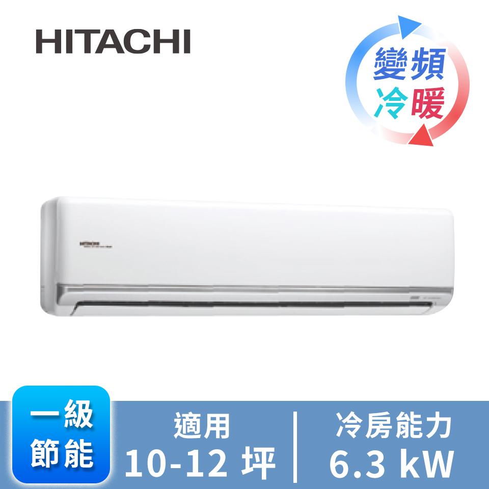 日立尊榮型一對一變頻冷暖空調 RAC-63NK