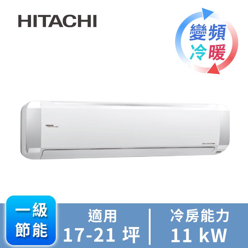 日立尊榮型一對一變頻冷暖空調 RAC-110NX1
